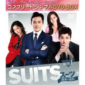 DVD/海外TVドラマ/SUITS/スーツ〜運命の選択〜 BOX1(コンプリート・シンプルDVD-B...