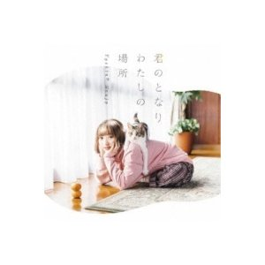 君のとなり わたしの場所 (CD+DVD) (初回限定盤) 南條愛乃 発売日:2019年2月6日 種...