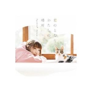 ★CD/南條愛乃/君のとなり わたしの場所 (通常盤)|surpriseweb