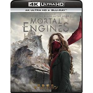 移動都市/モータル・エンジン (4K Ultra HD Blu-ray+Blu-ray) ヘラ・ヒル...
