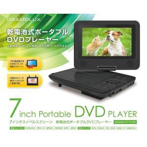 【送料無料】 7型ポータブルDVDプレーヤー 黒|surpriseweb