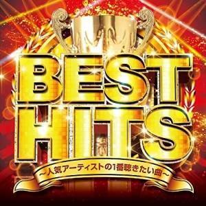 ★CD/オムニバス/BEST HITS 〜人気アーティストの1番聴きたい曲〜|surpriseweb