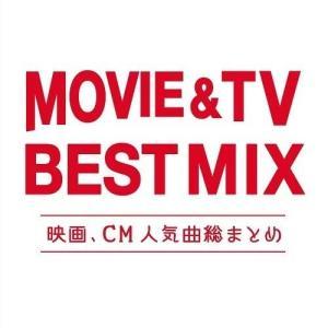 MOVIE & TV BEST MIX -映画、CM人気曲総まとめ- オムニバス 発売日:2...