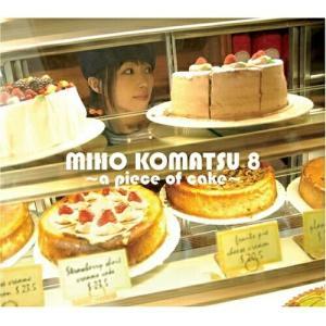 CD/小松未歩/小松未歩8〜a piece of cake〜