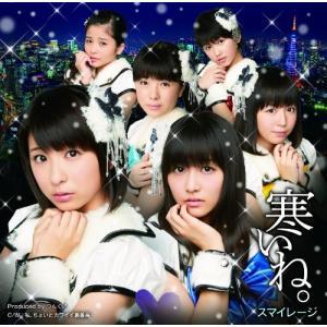 寒いね。 (CD+DVD(「寒いね。」(雪に願いを。Ver.)収録)) (初回生産限定盤A) スマイ...