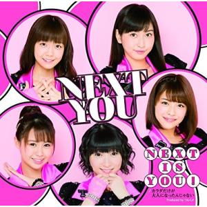 CD/NEXT YOU/Juice=Juice/Next is you!/カラダだけが大人になったんじゃない (DVD付) (初回生産限定盤A)