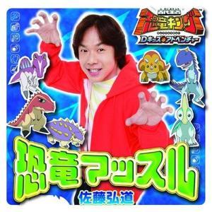 【大特価セール】 CD/佐藤弘道/恐竜マッスル|surpriseweb