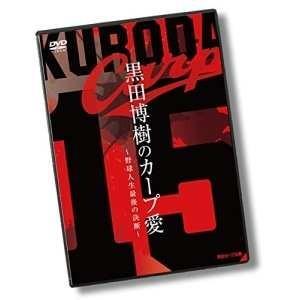 ★DVD/スポーツ/黒田博樹のカープ愛〜野球人生最後の決断〜|surpriseweb