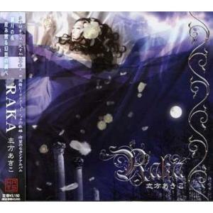 RAKA 志方あきこ 発売日:2006年10月25日 種別:CD