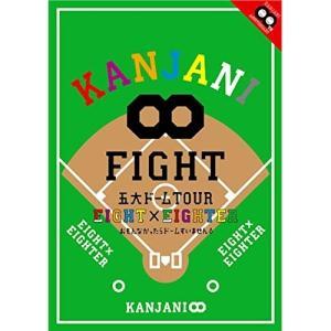 KANJANI∞ 五大ドームTOUR EIGHT×EIGHTER おもんなかったらドームすいません ...
