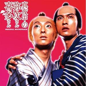 CD/オリジナル・サウンドトラック/真夜中の弥次さん喜多さん ORIGINAL SOUNDTRACK|surpriseweb
