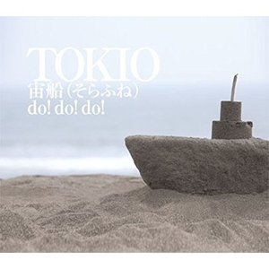 宙船(そらふね)/do!do!do! TOKIO 発売日:2009年6月24日 種別:CD