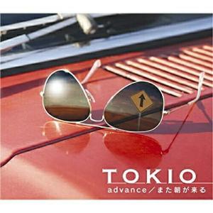 CD/TOKIO/advance/また朝が来る (通常盤)