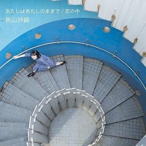 CD/新山詩織/あたしはあたしのままで/恋の中 (CD+DVD) (初回限定盤)