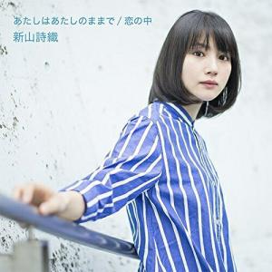 CD/新山詩織/あたしはあたしのままで/恋の中 (通常盤)