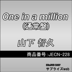 CD/山下智久/One in a million (通常盤)...