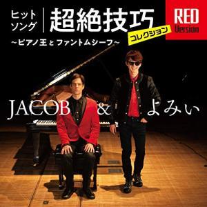 ★CD/JACOB&よみぃ/ヒットソング超絶技巧コレクション RED Version 〜ピアノ王とフ...