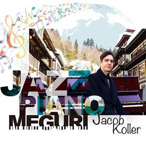 CD/ジェイコブ・コーラー/ジャズ・ピアノ巡り|サプライズweb