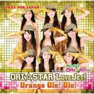 ■タイトル:ORI☆STAR LoveJet!! & Orange Ole! Ole! (生...