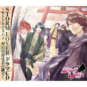CD/ドラマCD/ストームラバー ドラマCD 〜セントルイス...