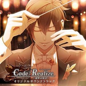 Code:Realize 〜創世の姫君〜 オリジナルサウンドトラック ゲーム・ミュージック 発売日:...