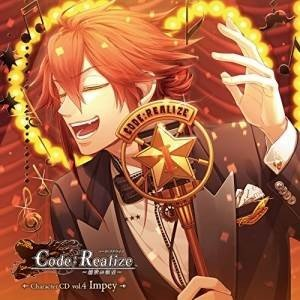 Code:Realize 〜創世の姫君〜 Character CD vol.4 インピー・バービケー...