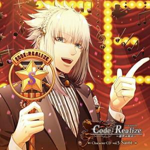 CD/サン・ジェルマン(CV:平川大輔)/Code:Realize 〜創世の姫君〜 Characte...