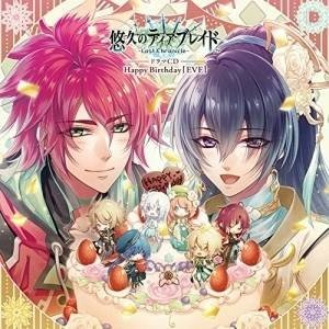 CD/ドラマCD/悠久のティアブレイド -Lost Chronicle- ドラマCD Happy B...