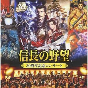 ■タイトル:「信長の野望」30周年記念コンサート ■アーティスト:ゲーム・ミュージック (平原綾香、...