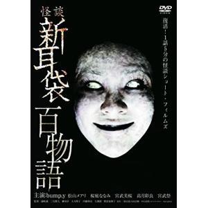 DVD/国内TVドラマ/怪談新耳袋 百物語 (廉価版)