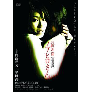 怪談新耳袋(劇場版) ノブヒロさん (廉価版) 邦画 発売日:2017年6月7日 種別:DVD