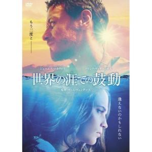 DVD/洋画/世界の涯ての鼓動