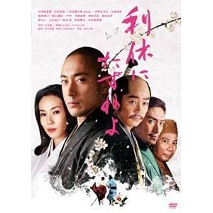DVD/邦画/利休にたずねよ (スペシャルプライス版)|surpriseweb