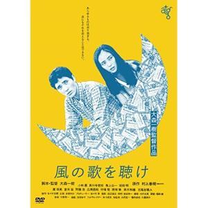 DVD/邦画/風の歌を聴け(HDニューマスター版) (廉価版)