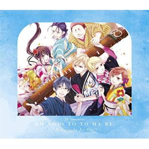 CD/アニメ/アニメ「この音とまれ!」~僕たちの音~