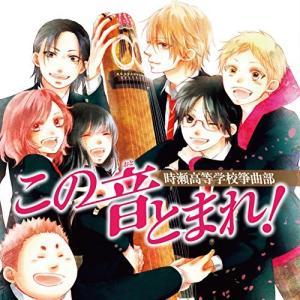 CD/時瀬高等学校箏曲部/この音とまれ! 時瀬高等学校箏曲部