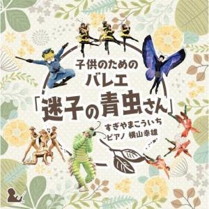 CD/横山幸雄/子どものためのバレエ「迷子の青虫さん」 すぎやまこういち