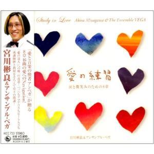 CD/宮川彬良&アンサンブル・ベガ/愛の練習〜涙と微笑みのための8章〜|surpriseweb