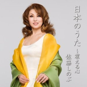 CD/佐藤しのぶ/日本のうた 〜震える心