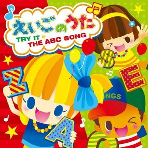 CD/キッズ/えいごのうた 〜TRY IT☆THE ABC SONG〜 (対訳付/ルビ付)