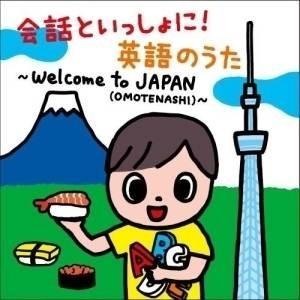 会話といっしょに! 英語のうた Welcome to JAPAN(OMOTENASHI) 教材 発売...