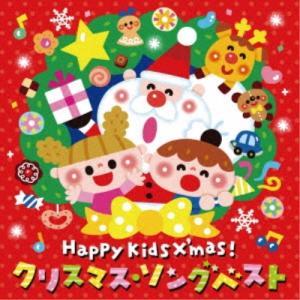 CD/オムニバス/Happy Kids X'mas! クリスマス・ソングベスト〜パーティのためのBGMつき〜