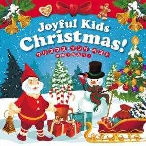 CD/オムニバス/Joyful Kids Christmas! クリスマス・ソング・ベスト〜英語で歌おう!〜
