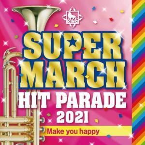 CD/教材/キング・スーパー・マーチ ヒット・パレード2021 〜Make you happy