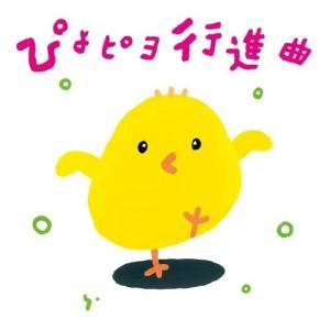 CD/ひろみち&たにぞう/ぴよピヨ行進曲 ひろみち&たにぞう 0・1・2さいだってキメルぜ! うんどう会&はっぴょう会 (解説付)