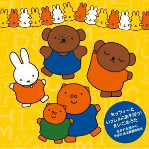 CD/キッズ/ミッフィーといっしょにあそぼう!えいごのうた〜生まれた時 ...