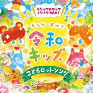CD/キッズ/レッツゴー!令和キッズ こどもヒット・ソング〜うたっておどってノリノリMAX!〜 (イ...