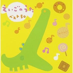 CD/童謡・唱歌/えいごのうたベスト50 ABCのうた・メリーさんのひつじ