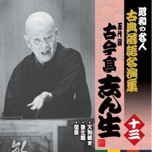 CD/古今亭志ん生(五代目)/天狗裁き/後生鰻/佃祭 (解説付)