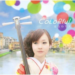 ★CD/はなわちえ/CoLoRfulの関連商品9